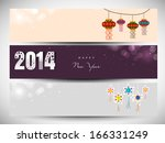 happy new year 2014 or merry... | Shutterstock . vector #166331249