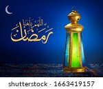 dark room with ramadan lantern... | Shutterstock . vector #1663419157