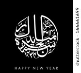 urdu calligraphy of text happy... | Shutterstock .eps vector #166661699