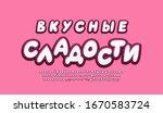 cyrillic alphabet 3d fonts... | Shutterstock .eps vector #1670583724