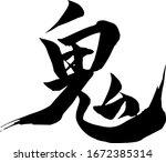 evil  ogre  demon japanese...   Shutterstock .eps vector #1672385314