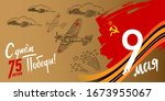 """""""happy 75th Victory Day."""" 9 Ma..."""