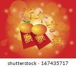 chinese new year mandarin... | Shutterstock . vector #167435717