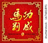 horse calligraphy chinese new... | Shutterstock .eps vector #167681891