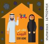 arabic family in a self... | Shutterstock .eps vector #1679329414