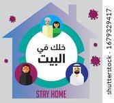 arabic family in a self...   Shutterstock .eps vector #1679329417