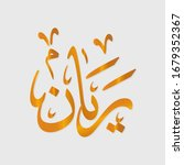 The Calligraphy Name  Rayan  In ...