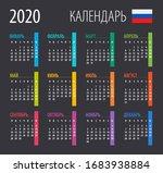 2020 calendar   vector... | Shutterstock .eps vector #1683938884