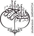 in the name of allah  the...   Shutterstock .eps vector #1685494714