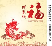 chinese new year card with... | Shutterstock .eps vector #168890291