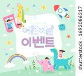 happy children's day background ... | Shutterstock .eps vector #1692086317