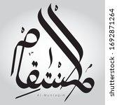 calligraphy vector name of...   Shutterstock .eps vector #1692871264