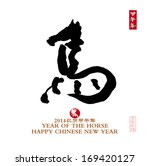 traditional chinese calligraphy ... | Shutterstock . vector #169420127