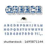 greece cartoon font. greek... | Shutterstock .eps vector #1695871144
