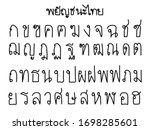 hand drawn thai vector   set of ... | Shutterstock .eps vector #1698285601