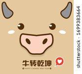 2021 chinese new yeargreeting... | Shutterstock .eps vector #1699383664