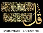 arabic calligraphy from verse...   Shutterstock .eps vector #1701204781