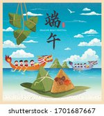 vector of chinese rice... | Shutterstock .eps vector #1701687667