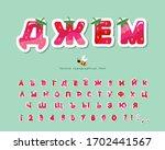 jam cyrillic summer font.... | Shutterstock .eps vector #1702441567