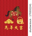 2014 chinese new year horse... | Shutterstock .eps vector #170332241