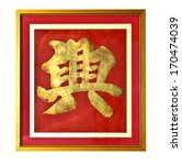 "chinese word on frame""lucky... 