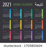 2021 calendar   illustration.... | Shutterstock .eps vector #1705803604