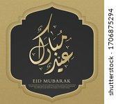 eid mubarak islamic background...   Shutterstock .eps vector #1706875294