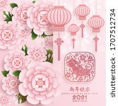 chinese new year 2021 year of... | Shutterstock .eps vector #1707512734