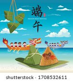 vector of chinese rice... | Shutterstock .eps vector #1708532611