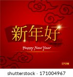 chinese new year vector design | Shutterstock .eps vector #171004967