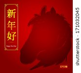 backgrounds chinese new year | Shutterstock .eps vector #171032045
