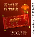 chinese new year greeting... | Shutterstock .eps vector #1711214827