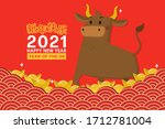 happy chinese new year 2021... | Shutterstock .eps vector #1712781004