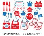 illustration of taking food... | Shutterstock .eps vector #1712843794