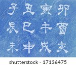 Chinese Zodiac Characters On A...