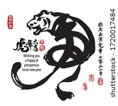 calligraphy translation year of ... | Shutterstock .eps vector #1720017484