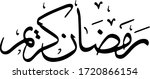 ramadan kareem in urdu... | Shutterstock .eps vector #1720866154