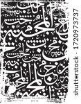 calligraphy random arabic... | Shutterstock .eps vector #1720973737