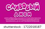 bright cyrillic alphabet purple ...   Shutterstock .eps vector #1722018187