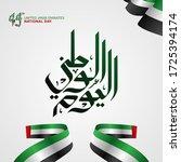united arab emirates national... | Shutterstock .eps vector #1725394174