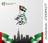 united arab emirates national... | Shutterstock .eps vector #1725394177