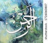 Al Rehman    Is Name Of Allah....