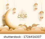 arabic islamic calligraphic... | Shutterstock .eps vector #1726416337