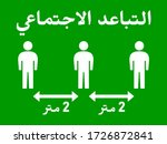 arabic social distancing keep...   Shutterstock .eps vector #1726872841