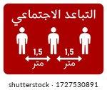 arabic social distancing keep... | Shutterstock .eps vector #1727530891