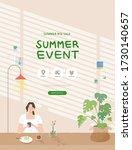 summer shopping event... | Shutterstock .eps vector #1730140657