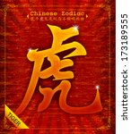 chinese zodiac   year of the... | Shutterstock .eps vector #173189555