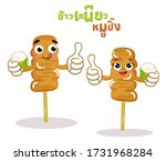 grilled pork with sticky rice... | Shutterstock .eps vector #1731968284