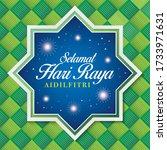 hari raya greeting template... | Shutterstock .eps vector #1733971631