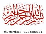 vector arabic calligraphy.... | Shutterstock .eps vector #1735880171